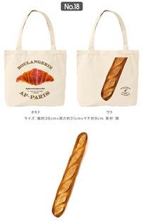 佐野研二郎氏デザインのトートバッグが一部発送中止になる。パクリを認めたのか?